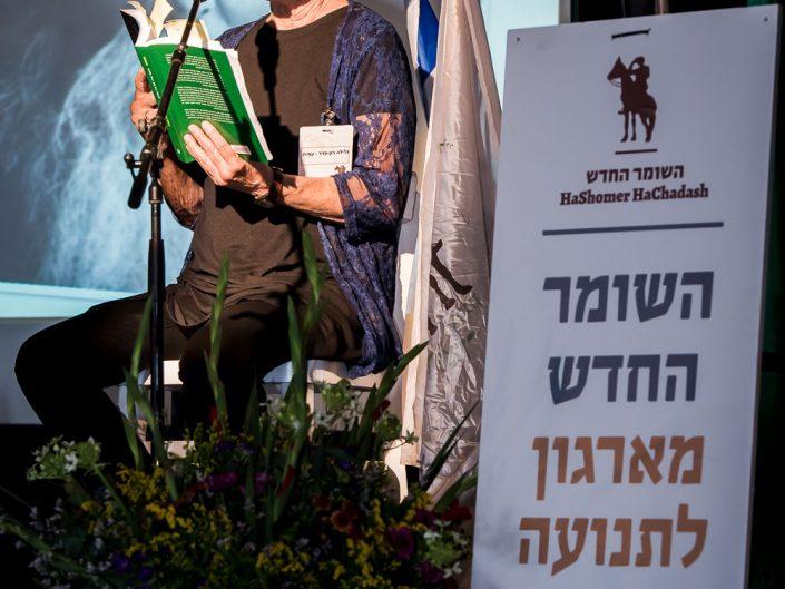 גלילה רון פדר באירוע ראש השנה ארגון השומר החדש מקווה ישראל | צילום אירועים וכנסים עסקיים אמנון חורש